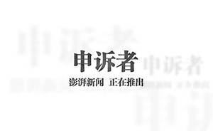 澎湃申诉者专题获积极回应,三地重查疑案