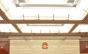 上海拟修法:本市国家机关工作人员受政纪处分要报市人大备案