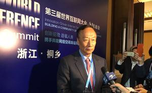 鸿海集团董事长郭台铭:其实我跟马云常常沟通