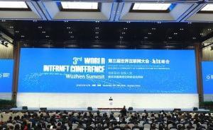 第三届世界互联网大会在浙江乌镇闭幕