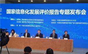 中国信息化发展指数首次超过G20国家平均水平