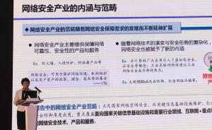 中国信息通信研究院发布《网络安全产业白皮书(2017)》