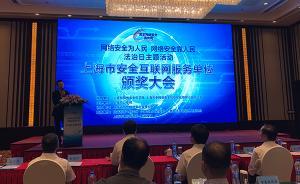 澎湃新闻等百家单位获评安全互联网服务单位,共护网络安全