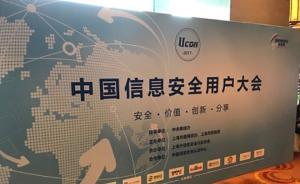 第四届中国信息安全用户大会(Ucon)在沪举办