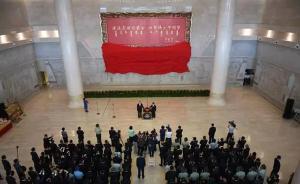 中央代表团向内蒙古自治区赠送习近平总书记题词的贺匾