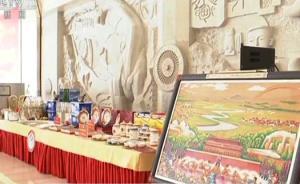 中央向内蒙古赠送贺匾、座屏、大型洗衣机等9大项纪念品