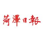菏泽市人民政府关于公开征集2022年度重要,民生实事项目以及对政府工作意见